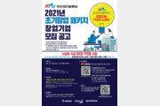 한국산업기술대, 초기창업패키지 창업기업 모집…최대 1억 지원