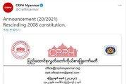 미얀마 反군부 진영, 군정 정당화 헌법 폐지, 독자 정부 수립 선언