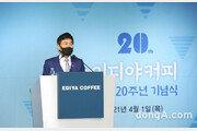 """이디야커피, 창립 20주년 기념식 개최… """"변하지 않는 품질·맛 강조"""""""