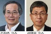 제30회 수당상에 김장주-성영은 교수