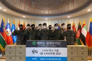 """링티 """"UN 평화유지군 동명부대에 3년 연속 수분 보충제 기증"""""""