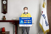 ㈜아성다이소 박정부 회장, '어린이 교통안전 릴레이 챌린지' 참여
