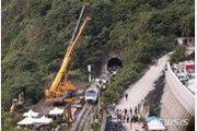 대만, 51명 사망 열차 탈선 조사…충돌 트럭 소유주 신문