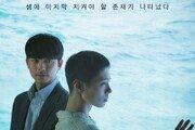 """'서복' 전세계 56개국 선판매 """"공유·박보검 만남 해외 사로잡아"""""""