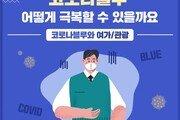 """서울시민 33.2%, 코로나19 이후 우울감 생겨…""""여가·관광 활동 불안해"""""""