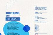 보건복지부 주최, '가족친화문화 확산 그림책 공모전'  5월 말까지 진행