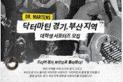 """닥터마틴 """"경기·부산지역 대학생 서포터즈 모집"""""""