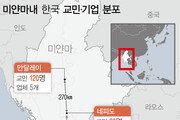 미얀마 사태 악화에 교민 탈출 행렬…두 달간 411명 귀국