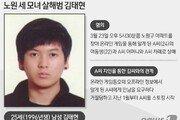 '노원 세 모녀 살해' 김태현 신상공개…언제 포토라인 설까