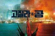 '고질라 VS. 콩' 1만명대 동원하며 1위…'자산어보' 2위