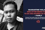 통금 위반 필리핀 남성, 처벌로 스쿼트 300개한 뒤 사망