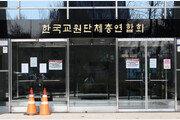 """[사설]""""교원 재산공개 철회""""… 한국교총의 이유 있는 청원"""