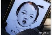 막바지 향해 가는 '정인이 사건' 재판…마지막 증인신문