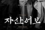 영화 '자산어보', 만명 동원하며 박스오피스 1위 탈환