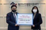 동국제약, 홀로 사는 어르신 위한 업무협약 체결… 캠페인 통해 '효 도시락 박스' 전달