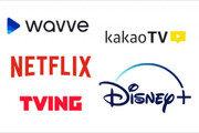 디즈니發 너도나도 '독점 콘텐츠' 외치는 OTT…소비자 부담 커지나