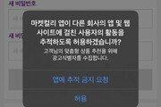 """'개인정보 보호'에 진심인 애플?…""""사용자에게 개인정보 추적 물어봐"""""""