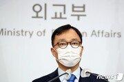 """외교부 """"美와 '베이징올림픽 보이콧' 어떤 논의도 한적 없다"""""""