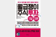 [신간] 월급쟁이 초보 주식투자 1일 3분