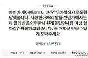 """""""새아빠 폭행에 8살 딸, 뇌진탕에 자해까지""""…친모, '엄벌촉구' 청원글"""
