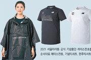 '2021 서울마라톤' 역대급 기념품과 함께 달려요