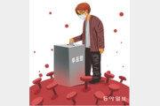 '한발 앞선' 코로나 검사와 투표일 단상[즈위슬랏의 한국 블로그]