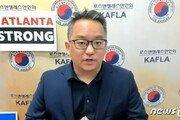 """LA한인회장 """"아시아계 범죄, 대부분 백인…인종갈등 아닌 차별"""""""