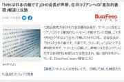 """DHC 회장, 자신의 혐한 발언 보도한 NHK에 """"일본의 적"""""""