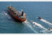 """이란, '억류' 한국 선박 석방 확인…""""나쁜 기록 없어"""""""