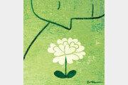 꽃[나민애의 시가 깃든 삶]〈290〉
