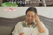 """'유방암 4기' 박정아 명창, 김태연 편지에 눈물 """"항암제보다 큰 역할"""""""
