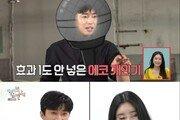 """'전참시' 임영웅, 브브걸에 """"옛날부터 좋아해""""…가오리춤까지 '팬심'"""