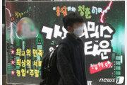 """""""수백명 춤판"""" 강남 무허가 클럽서 노마스크 200여명 적발"""