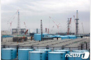 일본, 후쿠시마 원전 오염수 처리 지연 대비 탱크 증설 검토