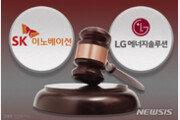"""산업부 """"LG엔솔·SK이노 분쟁 합의 환영…이제는 미래 준비해야"""""""