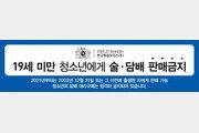 """""""청소년 담배 대리 구매 멈추세요""""… 한국필립모리스, 흡연 예방 캠페인 진행"""