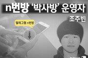 검찰 '박사방' 유료회원 2명 추가 기소…범죄단체 가입 혐의