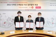 한국디자인진흥원, 실질적 스타트업 성장 위해 '스케일업' 나선다