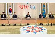 靑, 기업인 초청행사 재보궐 선거 당일 무기한 연기 통보