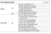 [부동산 캘린더]'해링턴타워 서초' 등 전국 35개 단지 1만4787채 분양