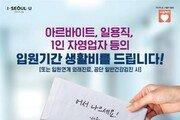 '서울형 유급병가' 14일 지원…입원 생활비 연 최대 119만원