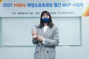 배구 이소영, MBN 여성스포츠대상 3월 MVP 수상