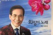 [전합니다]언론인 최재영이 부르는 코로나 극복 '희망의 노래'