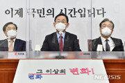 김종인 퇴임 후 리더십 공백…국민의힘, 당권 놓고 자중지란