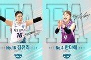GS칼텍스, FA 강소휘-한수지-김유리-한다혜 재계약 완료
