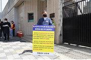"""오규석 기장군수, 日영사관 1인 시위 """"해양 방류는 제2의 임진왜란"""""""