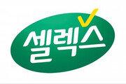 """매일유업, 셀렉스 신규 BI 도입… """"단백질 제품→맞춤 건강관리 브랜드 강조"""""""