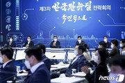 文대통령 가입한 韓뉴딜펀드 3개월 수익률 줄줄이 마이너스