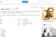윤봉길-이봉창을 조선족으로 표기…中 바이두 끝없는 왜곡