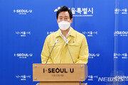 """서울시 """"자가검사키트 학교 적용, 교육청·정부와 협의해 진행"""""""